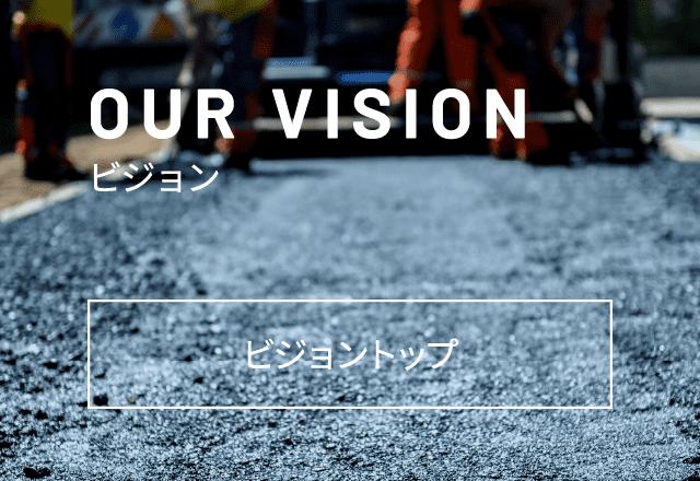 ビジョン|OUR VISON