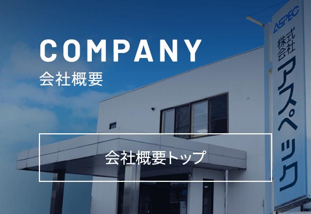 会社概要|COMPANY