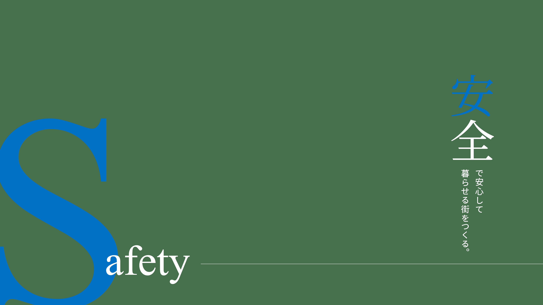 安全で安心して暮らせる街をつくる。